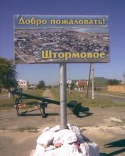 Отдых в Крыму,  на берегу Чёрного моря,  пос.Штормовое
