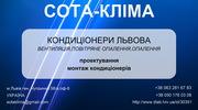 Установка кондиционеров во Львове/встановлення Львів
