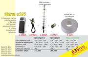 Комплект интернет оборудования по супер цене