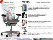 Кресло Мирра - Герман Миллер