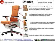 Кресло Эмбоди Львов - Герман Миллер