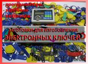 Заготовки для копирования домофонных ключей 2013 Львов