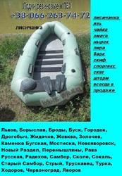 лодка Лисичанка резиновая и другие лодки резиновые и ПВХ