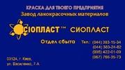 Эмаль УР-5101 y (0510) эмаль УР5101^ эмаль УР-5101 D 1st.Грунтовка ХС