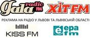 Реклама на радіо (Львів) замовлення реклами у Львові,  Єра ФМ