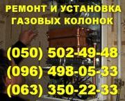 Ремонт газових колонок Львів. Ремонт газової колонки в Львові.