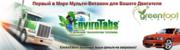 «EnviroTabs» - это экономия топлива и финансов для Вашего автомобиля