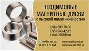 магнит неодимовый