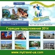 Туристическая компания в Киеве «Май тревел»