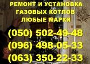 Ремонт газового котла Львів. Майстер по ремонту газового котла