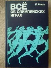 Справочник.Всё об Олимпийских Играх