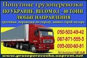 Вантажоперевезення зі Львова та інших міст по всій Україні.