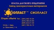 Эмаль ХВ-124- производим эм+ль ХВ124/ХВ-124+эмаль ХВ-124  a)Эмаль АС