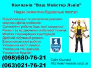 Ремонтно-побутові послуги в місті Львів
