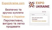Продавати в Україні,  США та Канаді — легко,  разом з ExpoUkraine.com