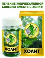 «Холит» – лекарственный препарат для профилактики и лечения холецистит