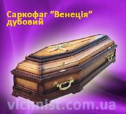 Ритуальная служба,  ритуальные услуги,  гробы от производителя