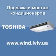 Продажа и монтаж кондиционеров Toshiba во Львове