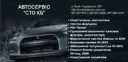 ЧІП Тюнінг,  видалення каталізаторів та сажових фільтрів у Львові
