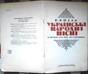 Українські народні пісні в обробці для хору без супроводу.