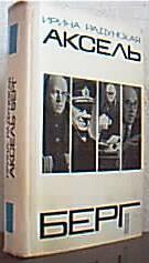 Радунская И.   Аксель Берг. Человек ХХ века. Жизнь третья… и еще одна