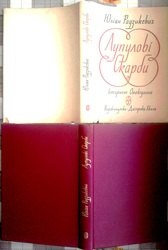 Радзикевич Юліан;   Лупулові скарби:  Історичне оповідання. ред. І. Кош