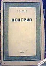 Липпай З.  Венгрия.  м.госвоениздат Госполитиздат. 1940г-. 96 с.+карта