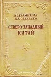 Северо-западный Китай Калмыкова В.Г.,  Овдиенко И.Х.      Государственн