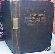 Колхозная производственная энциклопедия.   Том 2 .   малина-ящур.   Вт