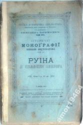 Історичні монографії Миколи Костомарова. том 9. Руїна.  ІІІ гетманован