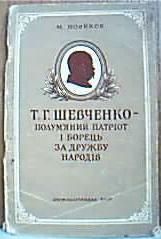 Новиков,  М.  Шевченко — полум'яний патріот і борець за дружбу народів