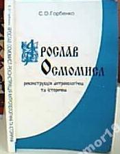 С.О. Горбенко.      Ярослав Осмомисл –  реконструкція антропологічна т
