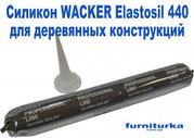 Силиконовый герметик Wacker для герметизации в деревянных окнах промеж