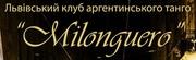 Львовский клуб аргентинского танго «Milonguero»
