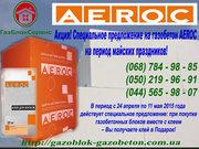 Акция на газобетон,  газоблок AEROC