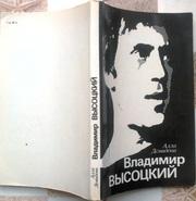 Владимир Высоцкий,  каким знаю и люблю.  Алла Демидова.