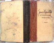 В.С.Нарциссов: Плотничные и столярные работы