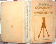 Костерин Э.В.  Основания и фундаменты.