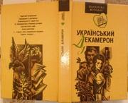 Український декамерон.  Антологія.  Дияволиця.  Новели. Повість.