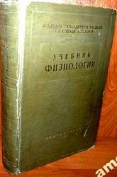 Учебник физиологии. Авторы: Константин Быков,  Георгий Владимиров,