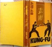Ву-Шу   (Kung-Fu).    Рекомендации для   начинающих.
