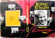 Исповедь на заданную тему. Борис Ельцин.