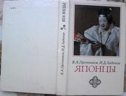 Пронников В.А.,  Ладанов И.Д. Японцы    Этнопсихологические очерки.