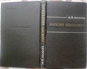 Маркіян Шашкевич.  (Життя,  творчість і громадсько-культурна діяльність