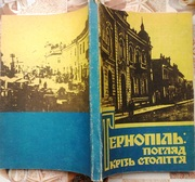 Тернопіль: погляд крізь століття. Історія міста очима емігрантів.