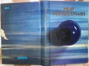 Мир философии:  Книга для чтения.  Часть II.  Человек. Общество. Культ