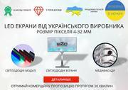 Светодиодные экраны от украинского производителя.
