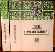 Пісні Тернопільщини. Нотне видання. Перлини української народної пісні