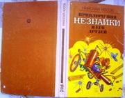 Носов Николай. Приключения Незнайки и его друзей.