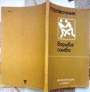 Борьба самбо.  Справочник.  Евгений Чумаков.  Физкультура и спорт.1985